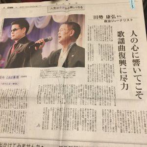 人生は夕方から楽しくなる〜毎日新聞〜「政治ジャーナリスト・田勢康弘さん 人の心に響いてこそ 歌謡曲復興に尽力」